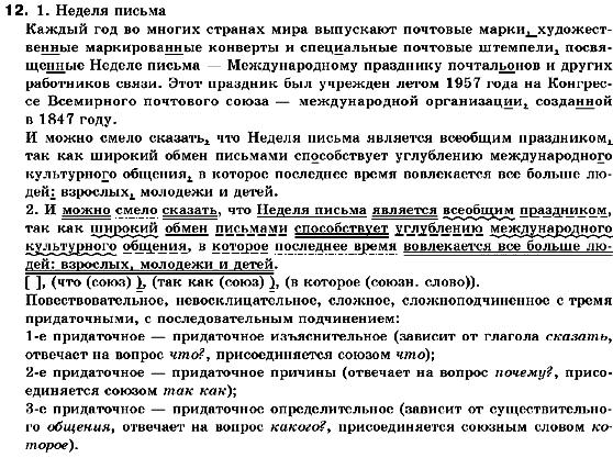 гдз 9 класс русский язык рудяков фролова упр 211