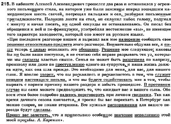 решебник по русскому языку 10 класса рудяков фролова быкова