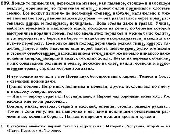 Русский гдз 10 класс рудяков фролова быкова