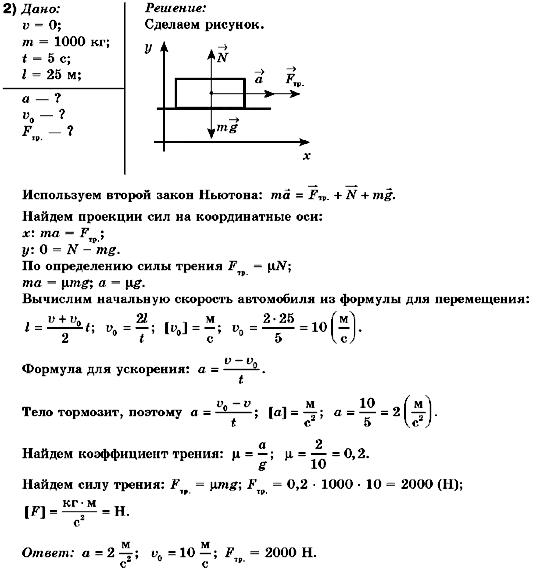 савченко физика 10 класс решебник