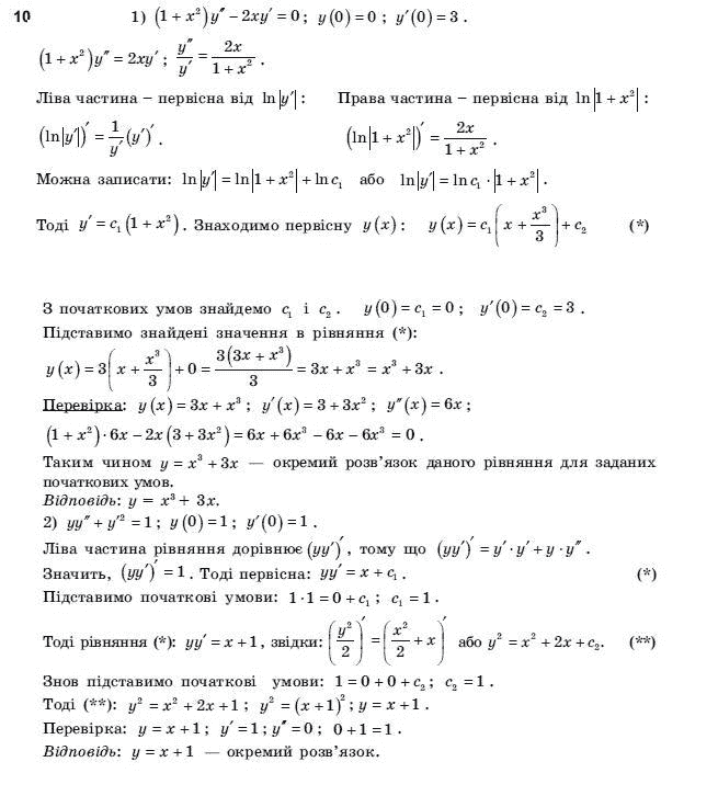 Гдз по алгебре и початок