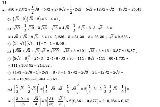 Гдз Для 8 Класу З Алгебры