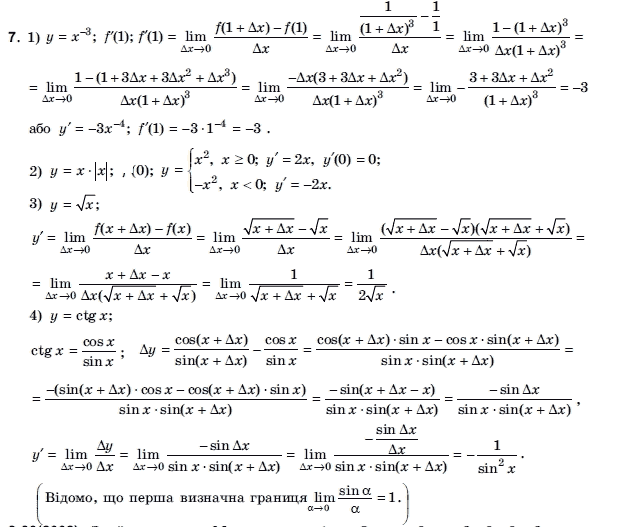 з 11 онлайн класс математики гдз