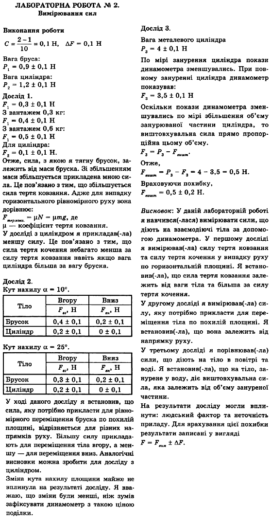 Фізика рівень стандарту в.д сиротюк в.і баштовий 10-класс