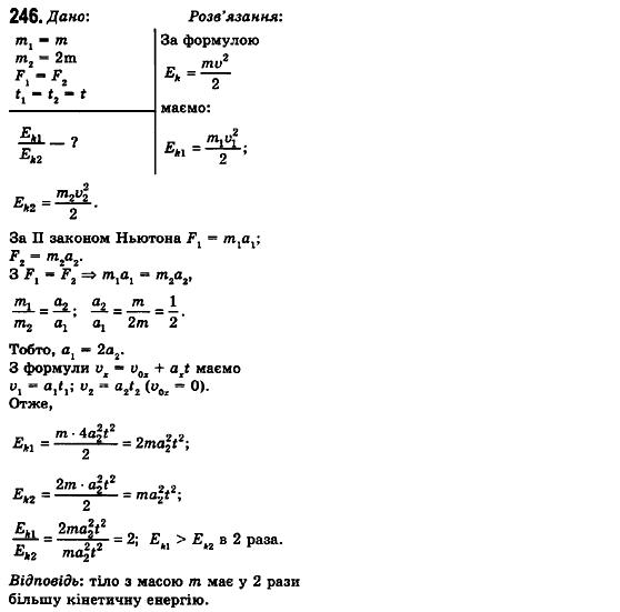 гдз по физике за 10 класс сиротюк
