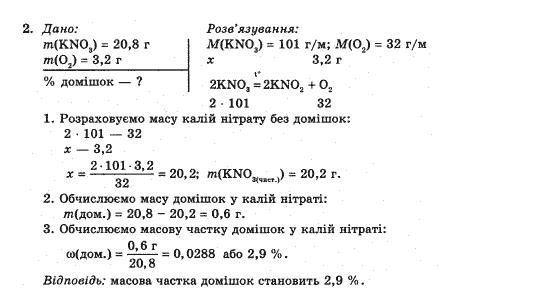Хімія гдз попель 10 класс