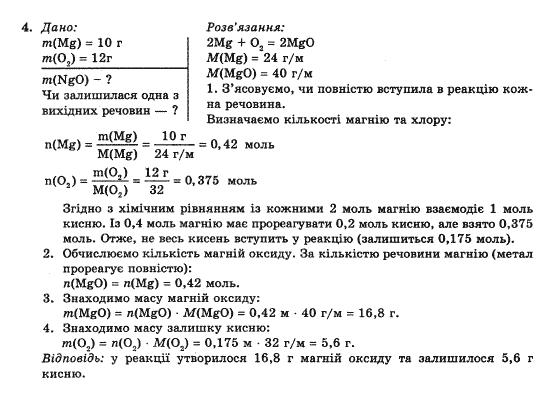 Клас гдз депутат 10 хімія