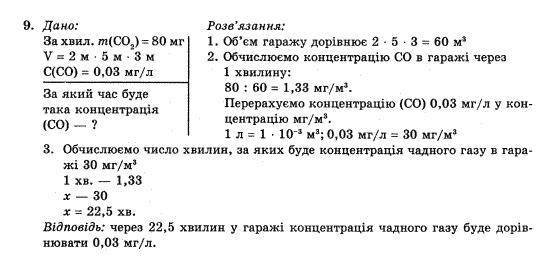 Гдз 9 Клас Хімія Попель Практична Робота 5