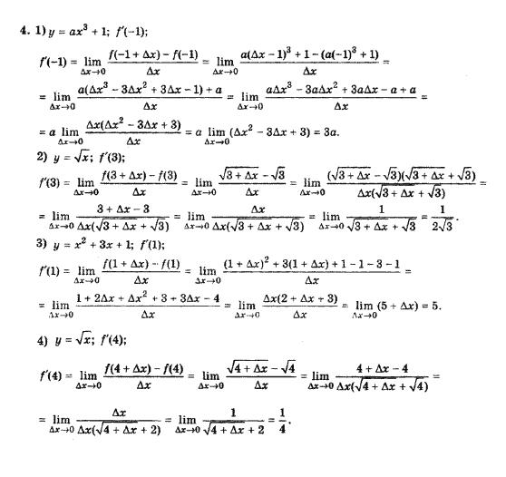 Шкіль дубинчук алгебра 11 слєпкань клас гдз гдз