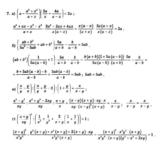 Гдз З Алгебри 2018
