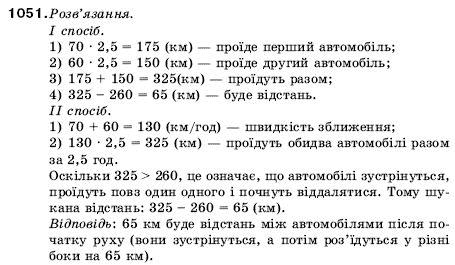 Гдз 5 Математика Мерзляк 2005