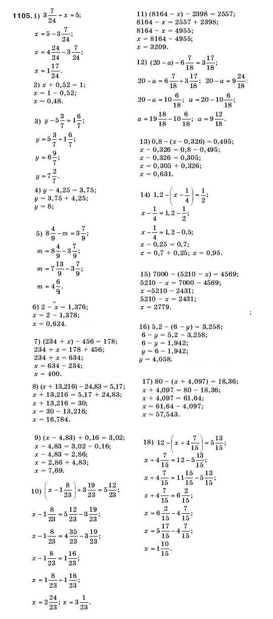 Гдз 5 Класс Математика Мерзляк Полонський Якір 2005
