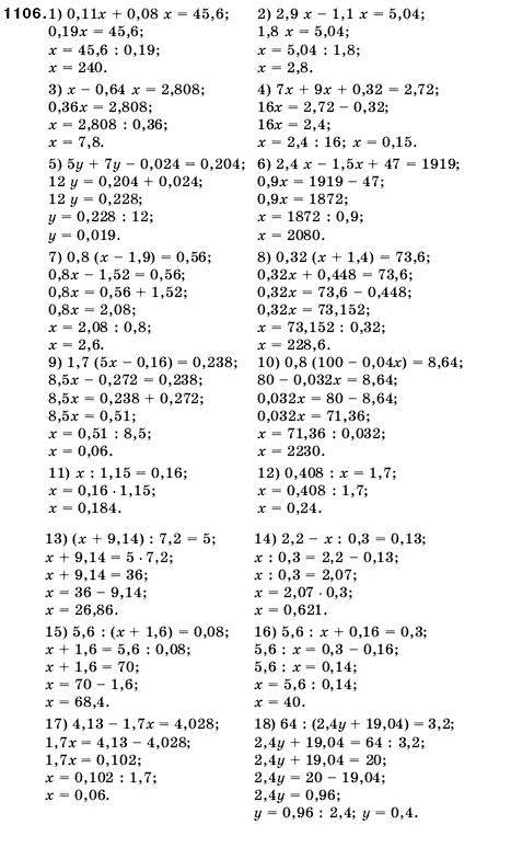 Ответы на самостоятельные работы по математике 6 класс мерзляк онлайн