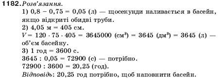 по математике 5 якір решебник класс