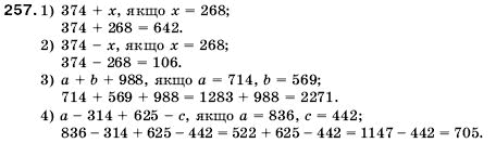 Гдз по математике 5 классу 2005