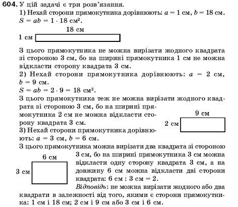 математике по класс 604 5 гдз в