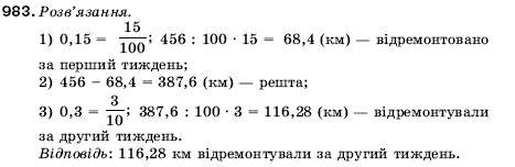 решебник по математике мерзляк 2005