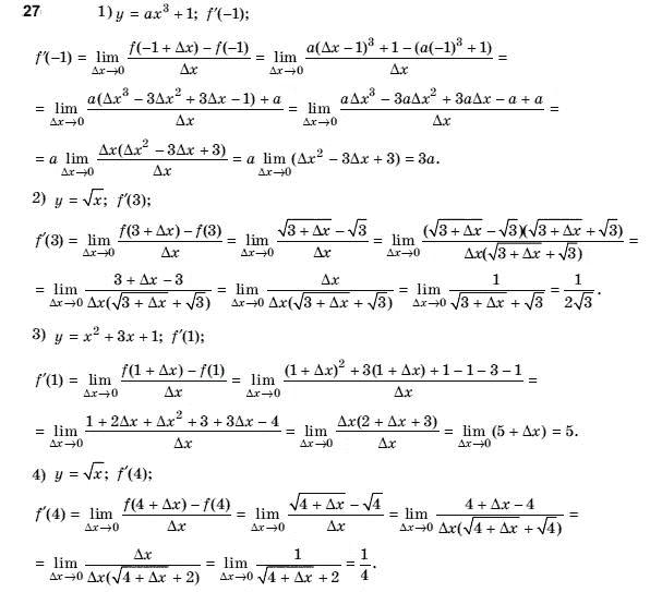 Гдз алгебра 11 клас шкіль слєпкань дубинчук гдз