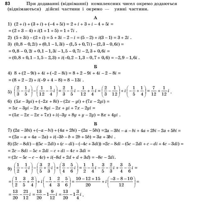 Початки алгебре 2001р по м.и.шкиль 10-11клдасс гдз и анализу з.и.слепкань
