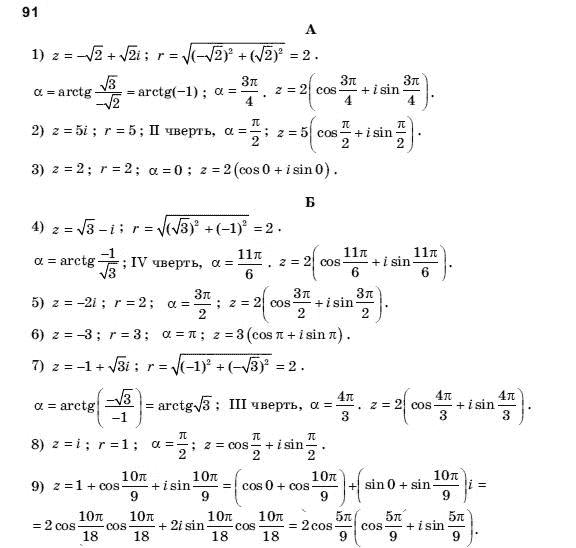 Класс 10 гдз абылкасымова алгебре