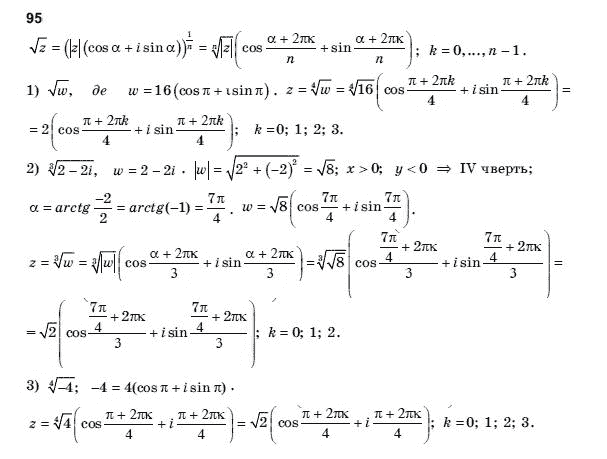 Алгебра початок аналізу 11 клас гдз