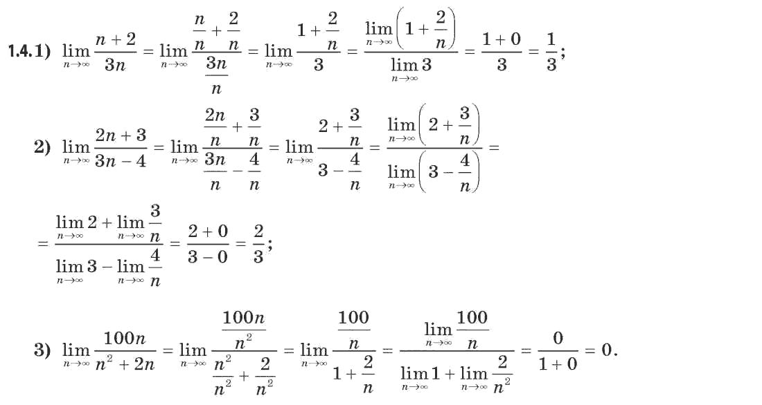 Гдз д.а. номіровський алгебра а.г. мерзляк