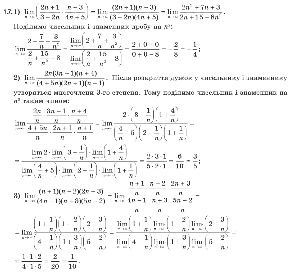 Алгебра мерзляк 11 клас збірник задач онлайн гдз