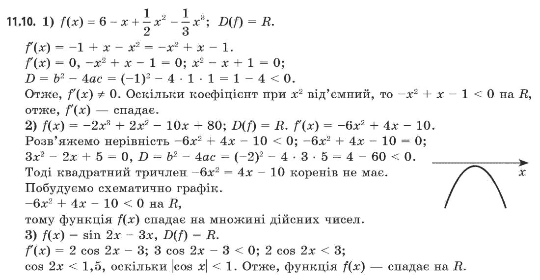 Гдз клас алгебр рівень 10 мерзляк академічний