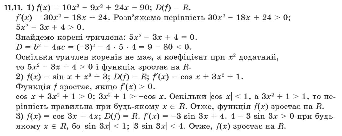 гдз мерзляк а.г. профільний алгебра рівень