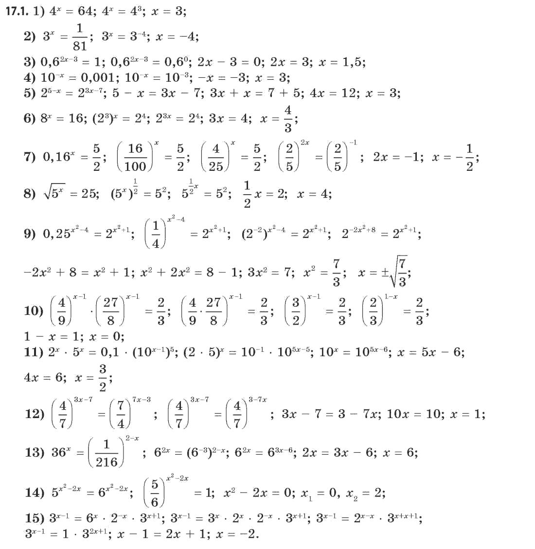 кл по 11 i алгебре решебник