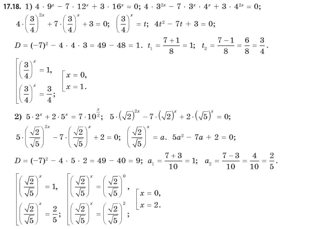 клас алгебра мерзляк якір гдз 11