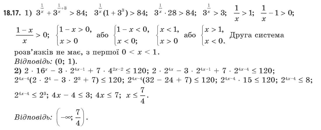 Клас 11 гдз академічний з рівень математики