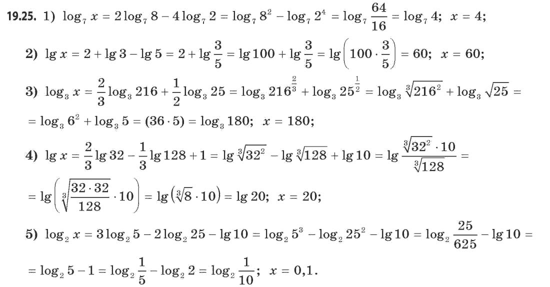 Мерзляк гдз а.г. номіровський алгебра д.а.