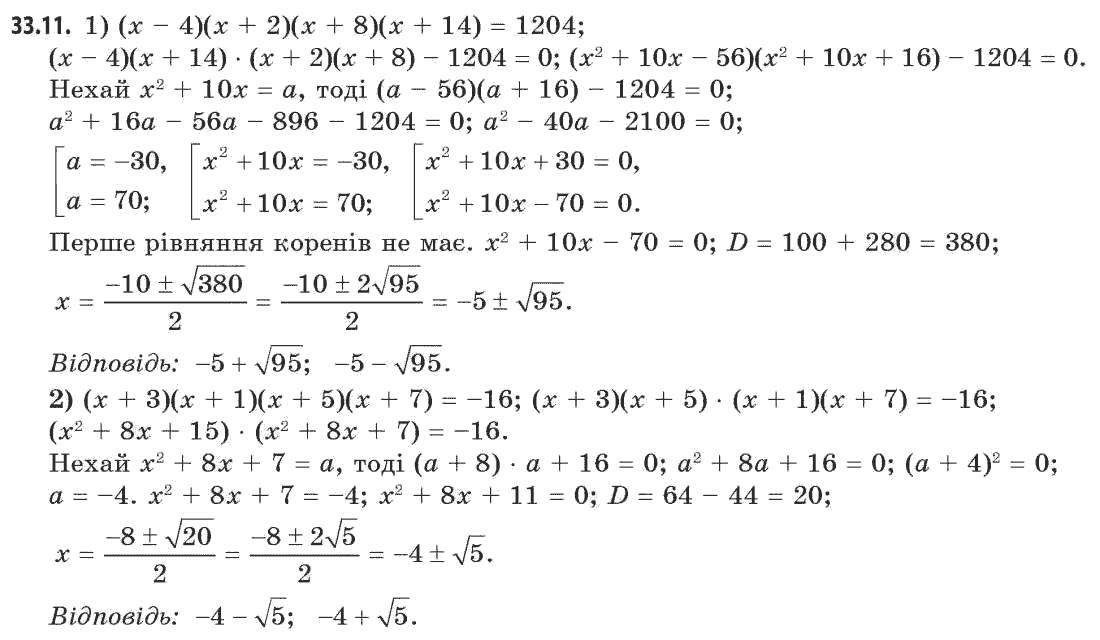 клас алгебра гдз мерзляк якір 11