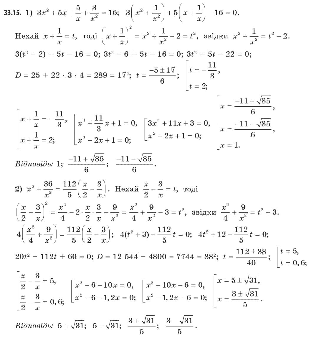 Алгебра Гдз 11 Клас Мерзляк Якір