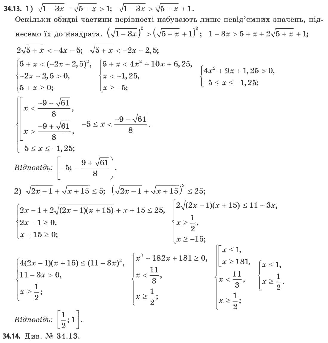 алгебра профільний рівень а.г. мерзляк гдз