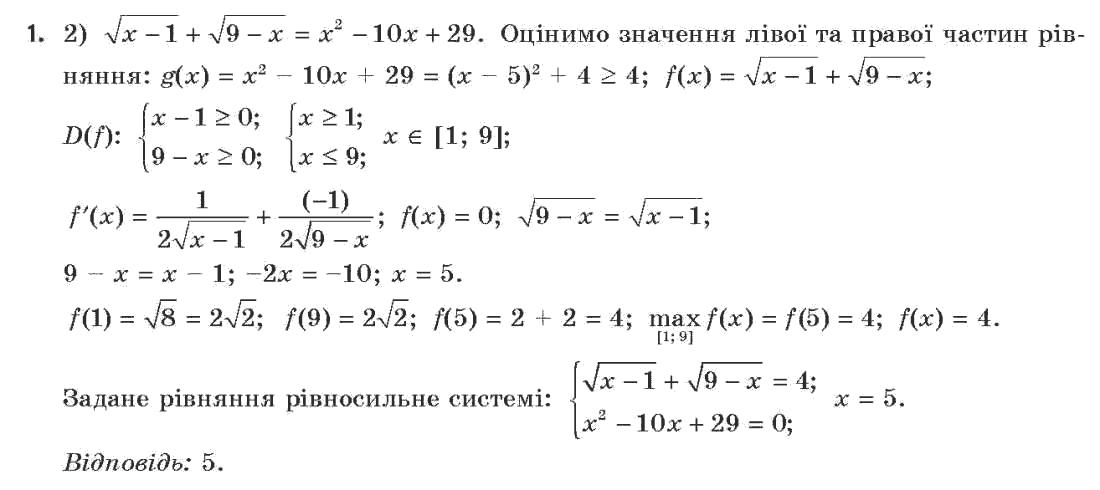 11 алгебра неліна гдз клас