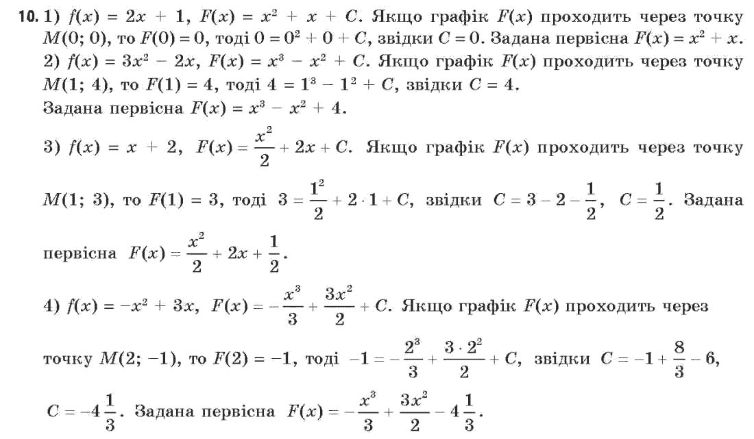 гдз для 11 класу з алгебри нелін