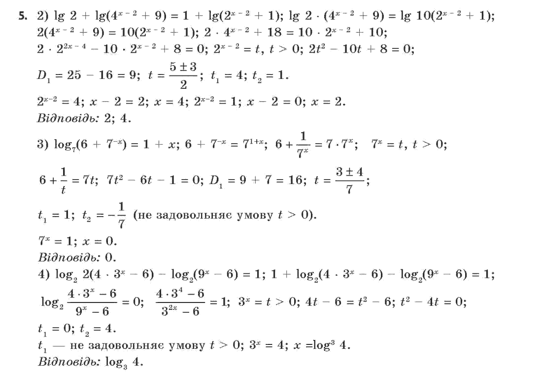 Гдз з математики 11 клас академічний рівень