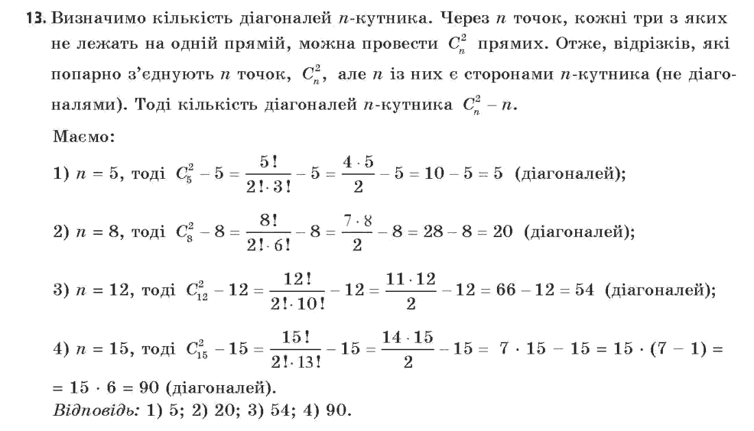 Гдз С Алгебры 11 Класс Нелин