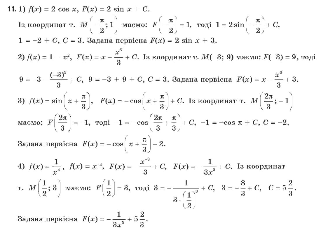 нелін класс по алгебре гдз 11