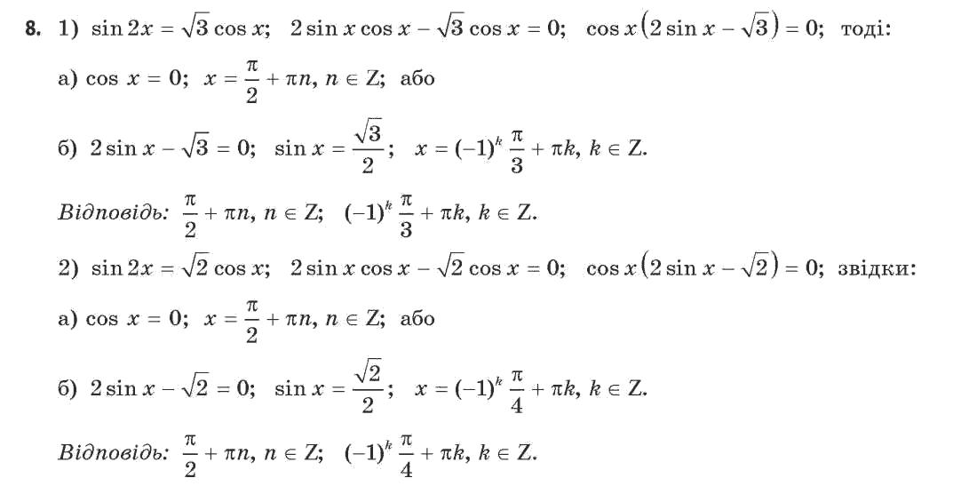 Алгебра Гдз 11 Клас Неліна
