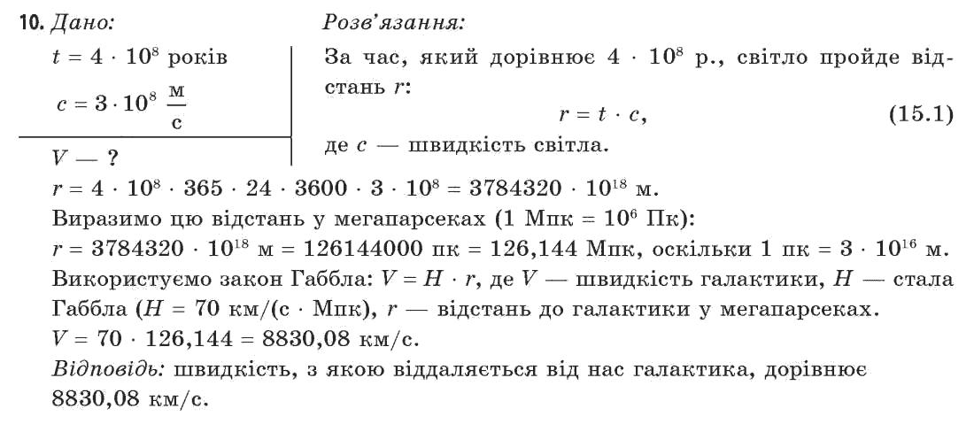 Гдз По Астрономии 11 Класс 2018