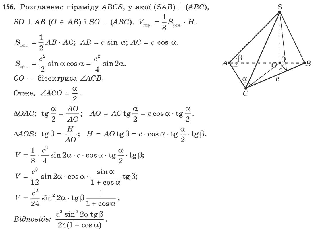 гдз по геометрии 11 класс слово