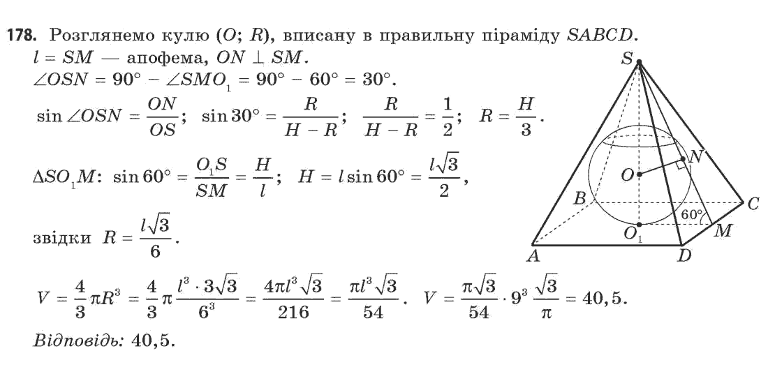 11 класс 478 гдз геометрия