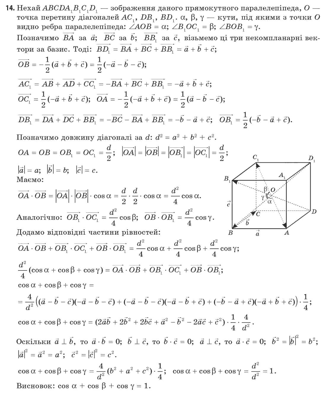 Решебник апостолова геометрия 11 класс все гдз.