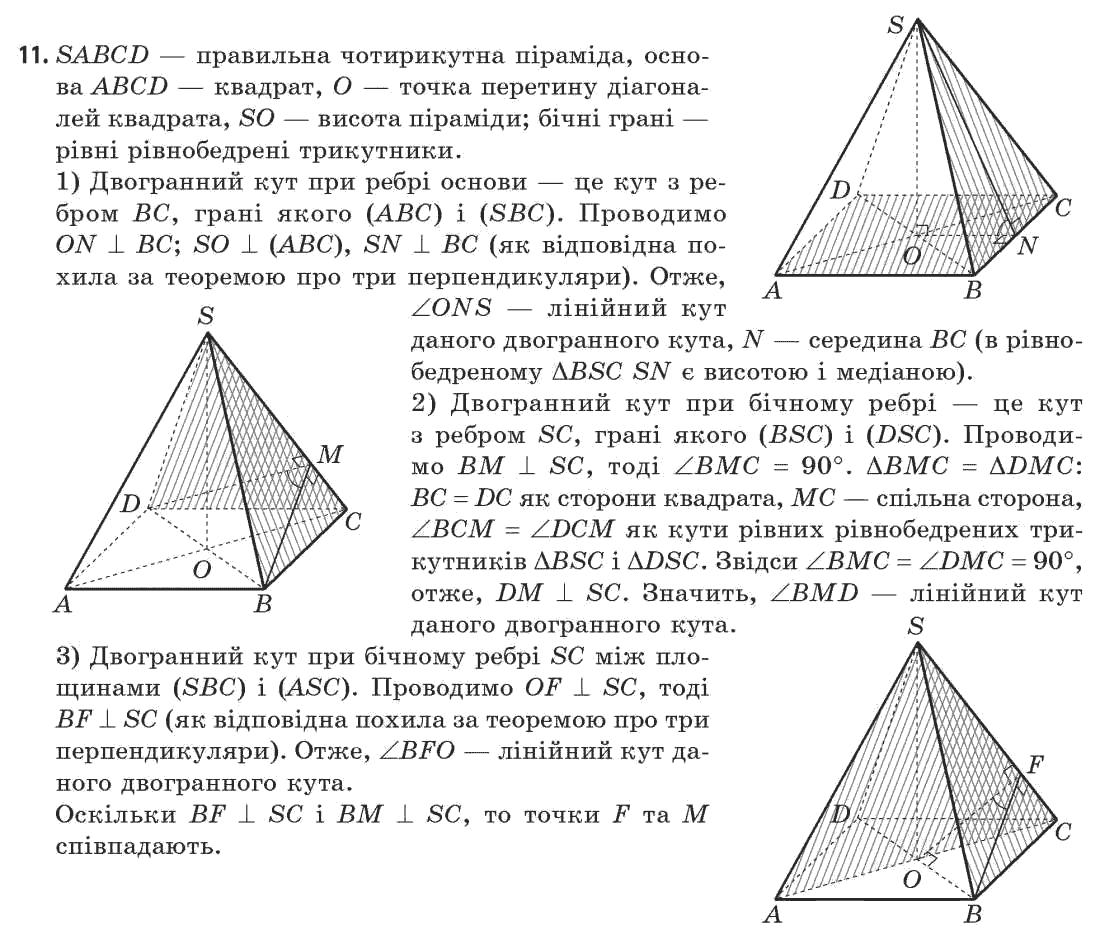 Учебник геометрия 9 класс апостолова.