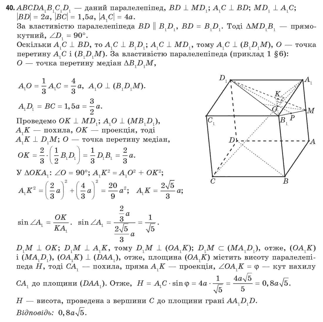 гдз математика 11 клас апостолова