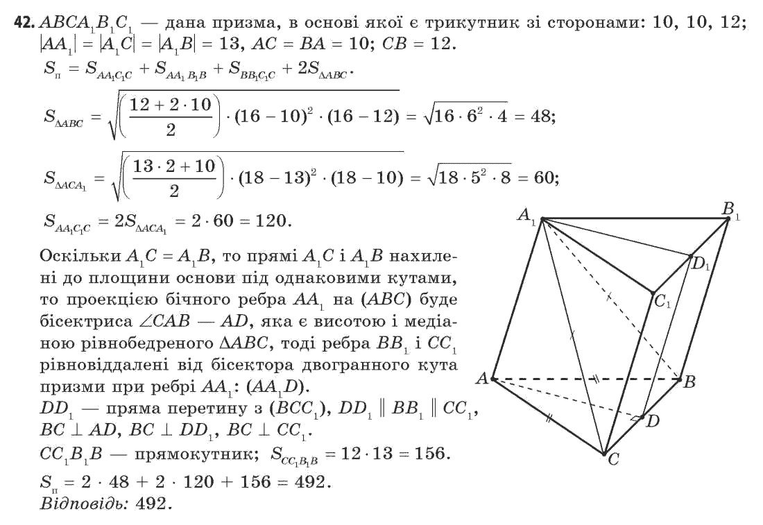 Геометрия гдз 11класс