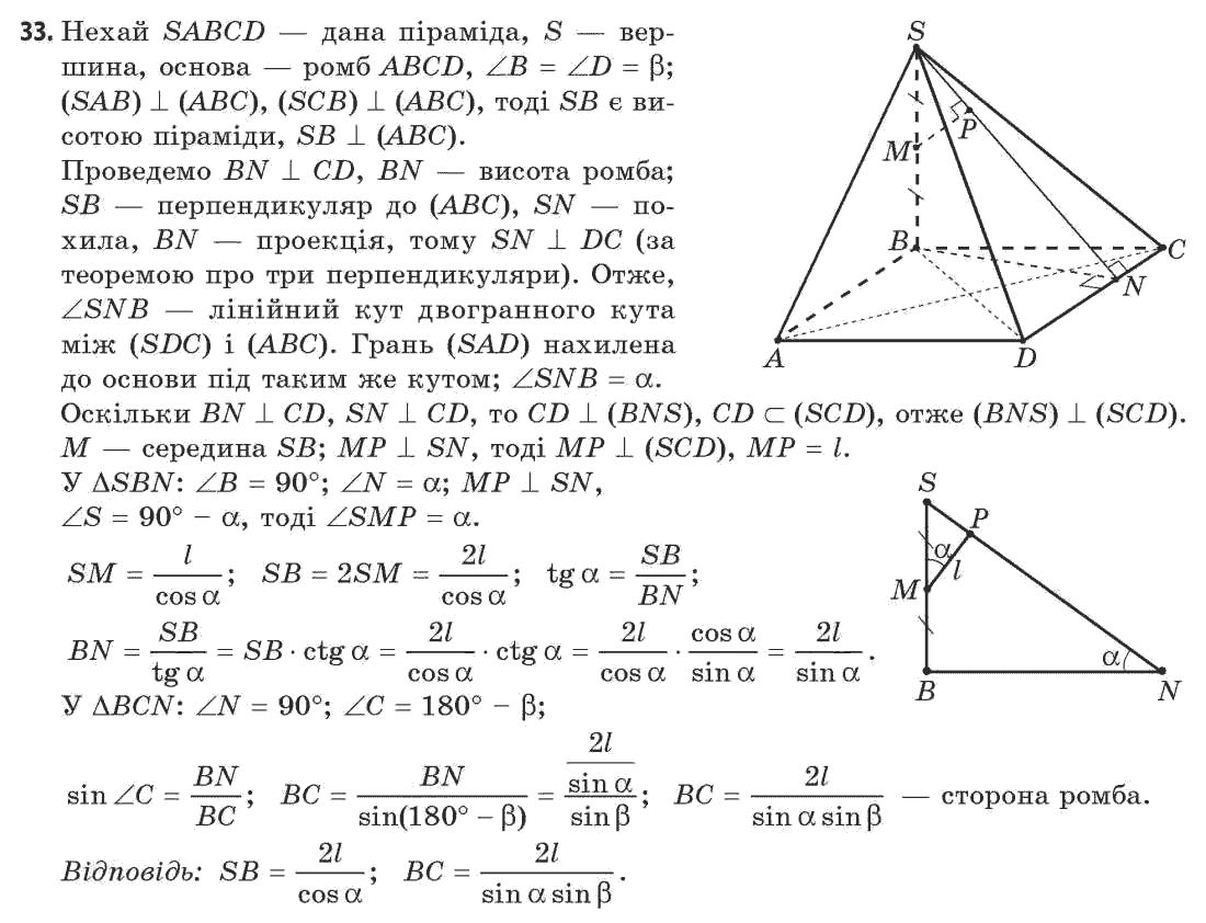 По геометрии 11 класс апостолова г. В. Розділ 3. Тіла.